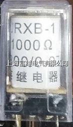 JRXB-1小型继电器 JRXB-1