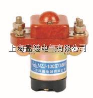MZJ-100S直流接触器 MZJ-100S