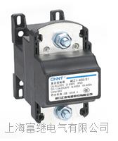 NCZ1-400/00直流接触器 NCZ1-400/01