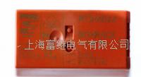 RT314024小型继电器 RT314024