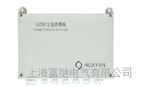 JXTR12熔断器箱 JXTR12