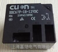HHC67F-1H-12VDC电磁继电器 HHC67F(T91)-1H-24VDC