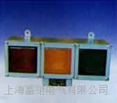DZH-9机库内信号灯 DZH-9