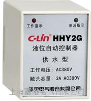 HHY2P液位继电器 HHY2G
