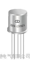 JRW-130MA密封继电器 JRW-130MA