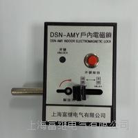 DSN-AMY户内電磁鎖 DSN-AM/Y