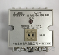 HJZS-11断电延时中间继电器 HJZS-11