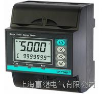 DDZY8080-L006導軌安装式单相電能表 DDZY8080-L080-F