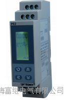 PE2FL-Z-4MA20/RS4单相电量变送器 PE2FL-Z-4MA20/R2