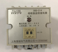 DRD-214熔断器监视继电器 DRD-214
