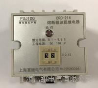 DRD-214熔斷器监视繼電器 DRD-214