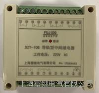 DZY-106导轨型中间继电器 DZY-106