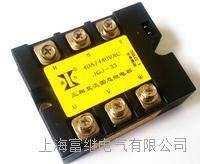 JGJ-33三相固态继电器 JGJ-35