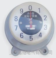 JS-8放电计数器 JS-8