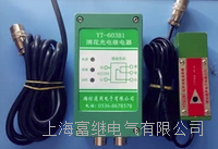 YT502B1红外光电开关 603B1