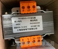 变压器 TRH80VA-41S