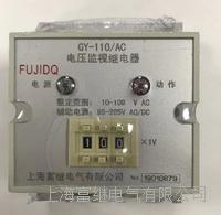 电压监视继电器 GY-110/AC