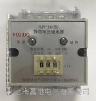 静态电压继电器 HJY-1A18D