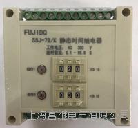 静态时间继电器 SSJ-79/K