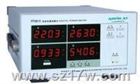 PF9810/PF9811智能电量测量仪 PF9810、PF9811  参数  价格  说明书