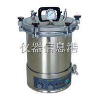 自动型手提式灭菌器 YXQ-LS-18SI