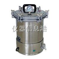 电加热手提式灭菌器 YXQ-SG46-280S