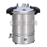 电加热手提式灭菌器 YXQ-SG46-280SII