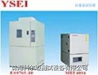 高低温试验箱 T201 TP201 TP202 T202