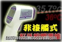 额温测量仪 AZ8877