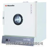 台式干燥箱  WG2003,WG2003C,WG2003S,WG2003SBC