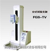 FGS-TV台式实验机架 FGS-TV
