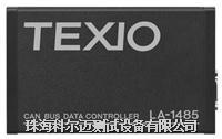 CAN总线数据控制器 LA-1485
