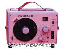 UX26型电平振荡器 UX26