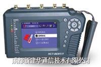 HCT-BERT/T型传输分析仪 HCT-BERT/T