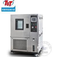 恒温恒湿箱,可程式恒温恒湿箱销售 TST-E702-150