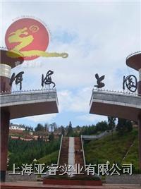 景观雕塑、园林道路,睿龙彩坪 YR-124