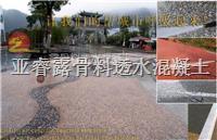 露骨料自然石透水地坪