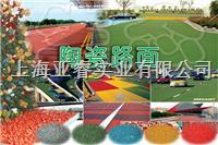 彩色防滑陶瓷颗粒路面|彩色防滑陶瓷颗粒路面厂家|彩防滑自行车路面 亚睿中国七大产品系列之彩色陶瓷防滑颗粒路面系统