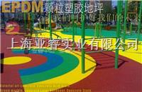EPDM橡胶地坪EPDM|橡胶颗粒地坪|EPDM橡胶地坪厂家|EPDM学校橡胶地坪 根据要求
