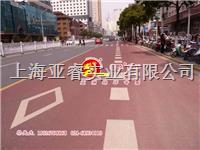 上海老牌陶瓷颗粒路面售陶瓷颗粒胶、陶粒骨料,陶粒路面施工厂家