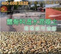 上海亚睿露骨料透水混凝土,透水混凝土露骨料