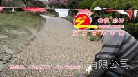 彩胶石、天然彩石透水混凝土路面,胶筑天然石米路面,上海睿龙厂家专业应用美国进口固化剂