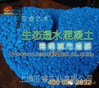 透水混凝土|透水混凝土强固剂|透水混凝土着色剂|透水混凝土罩面剂|透水混凝土厂家