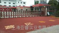 彩色路面,沥青路面彩化,彩色陶瓷颗粒防滑路面施工,上海彩色路面专业厂家