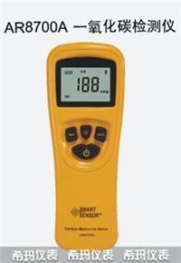 香港希玛AR8700A一氧化碳检测仪 香港希玛AR8700A