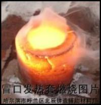 铸钢铸铁发热剂