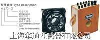 精密电流互感器    HL24-2A        HL24-2        HL24-1A       HL23-5