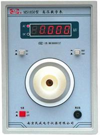 數字高壓表    MS1850        MS1850A