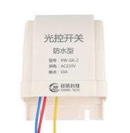 XW-GK-2,防水型光控开关 路灯光电控制器 XW-GK-2