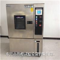 800L恒温恒湿箱/恒温恒湿试验箱 WHTH-800-0-880;WHTH-800-20-880;WHTH-800-40-880;WHT